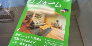 雑誌「愛媛のリフォーム」